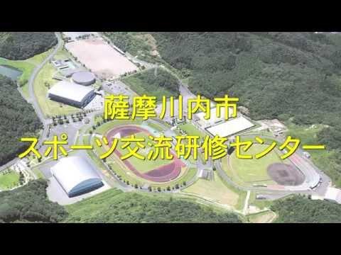 薩摩川内市スポーツ交流研修センター紹介