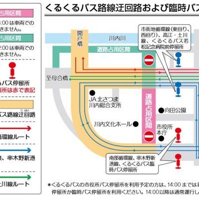 古い記事: 3月12日(日)川内川河口マラソン・ウォーキング大会の交通規