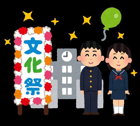 高校総合文化祭