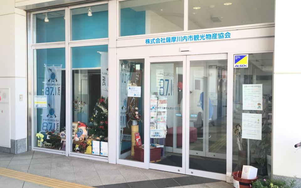 本店・川内駅観光案内所
