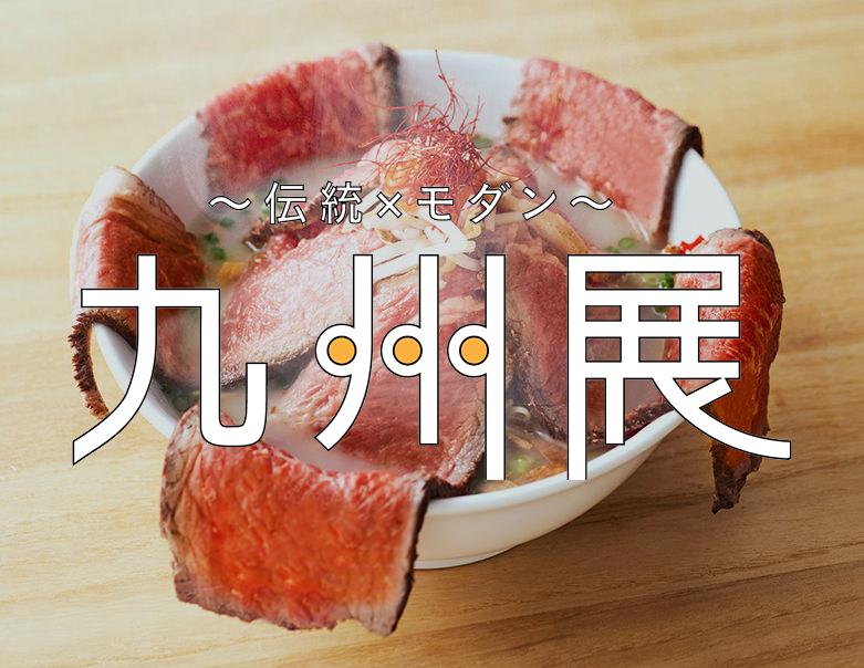 伝統 x モダン 九州展