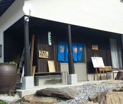 古い記事: 川内高城温泉に新しいお店「湯峠茶屋」オープン!