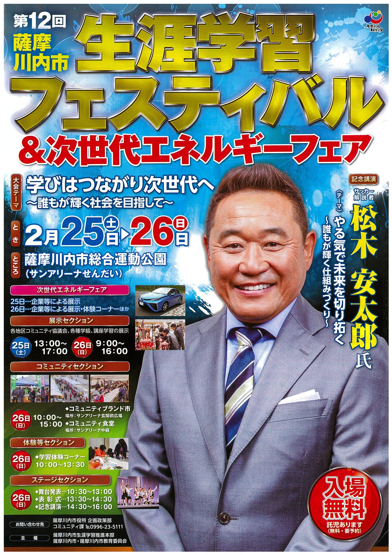 第12回薩摩川内市生涯学習フェスティバル