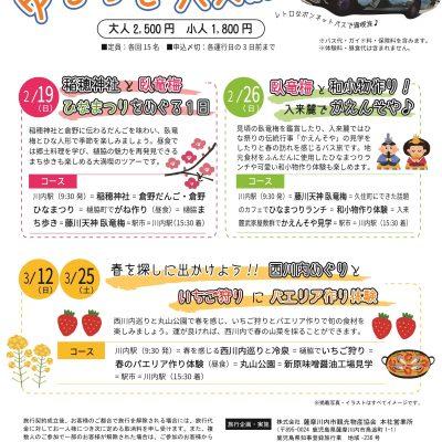 古い記事: 【満席のお知らせ】ゆるっとバス旅2月19日「稲穂神社と臥竜梅