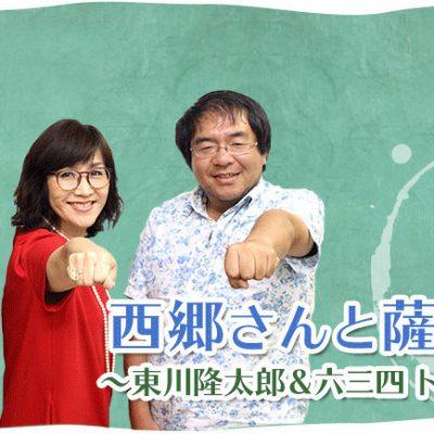 古い記事: 「西郷さんと薩摩川内 ~東川隆太郎&六三四トークショ