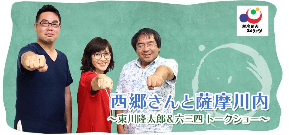 西郷さんと薩摩川内 ~東川隆太郎&六三四トークショー~