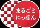 まるごとにっぽん 1F蔵 「薩摩川内市フェア」