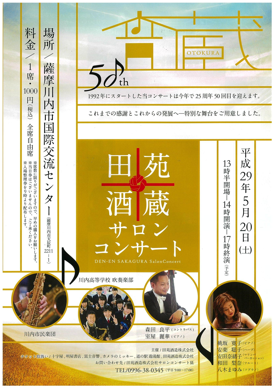 田苑酒造サロンコンサート