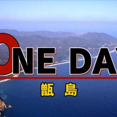 古い記事: 【テレビ情報】甑島の魅力を紹介する番組が再放送されます!