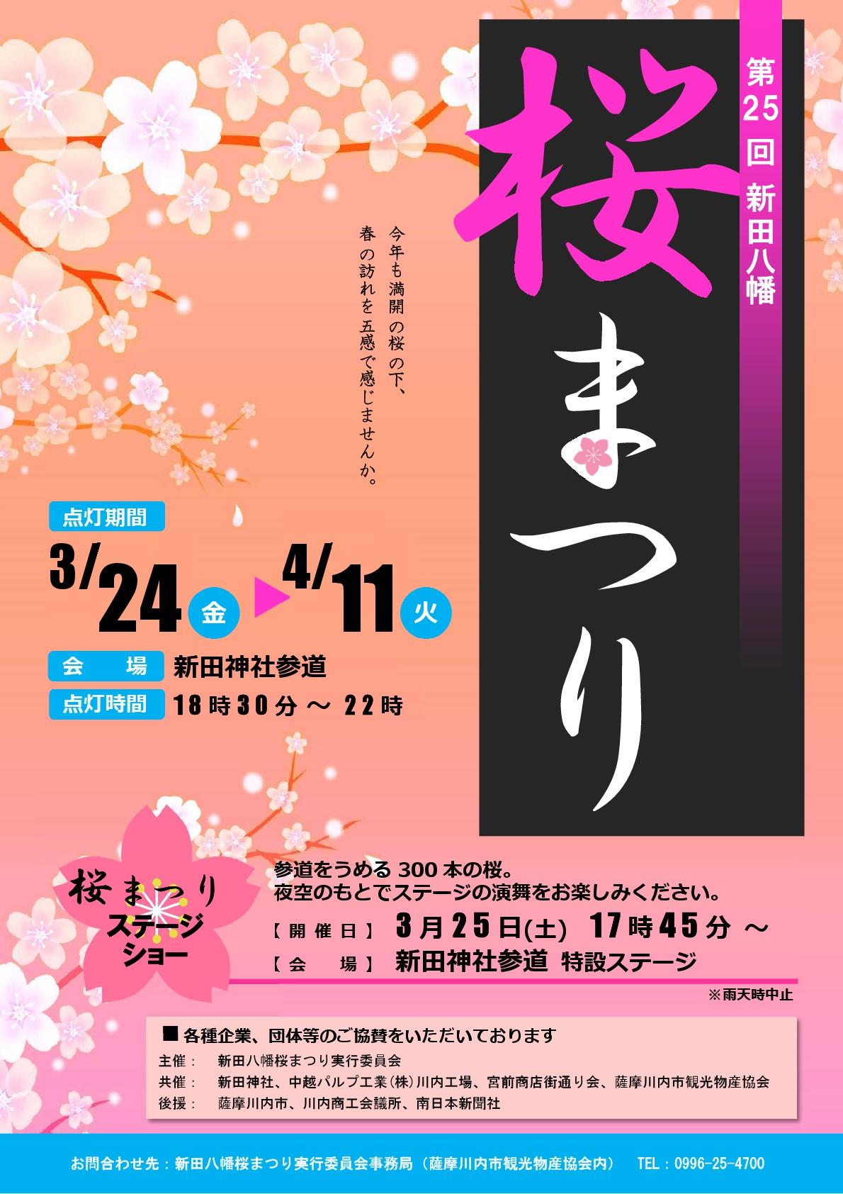 第25回 新田八幡桜まつり(桜の開花に合わせ点灯期間~16日まで延長)