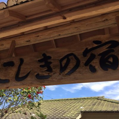 古い記事: 元地域おこし協力隊・柴田美咲さんが作り上げた「こしきの宿」が