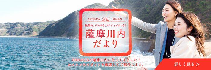 ANAのCAが薩摩川内に行ってきました!おススメのスポットを厳選してご紹介します。