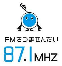 """古い記事: FMさつませんだいは """"まちを元気にする放送局"""" です。"""