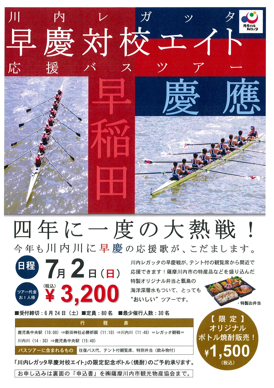 川内レガッタ早慶対校エイト応援バスツアー