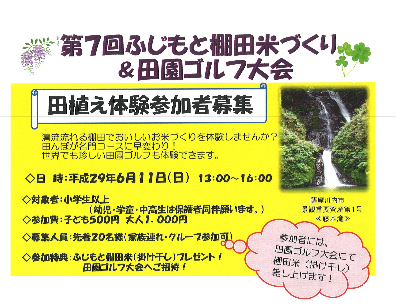 第7回ふじもと棚田米づくり&田園ゴルフ大会