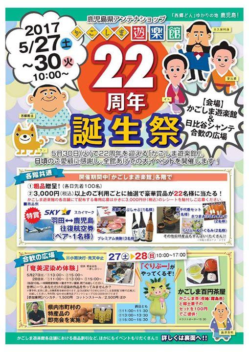 「かごしま遊楽館22周年誕生祭」