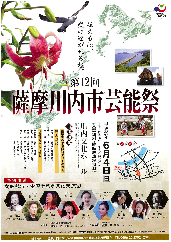 第12回 薩摩川内市芸能祭