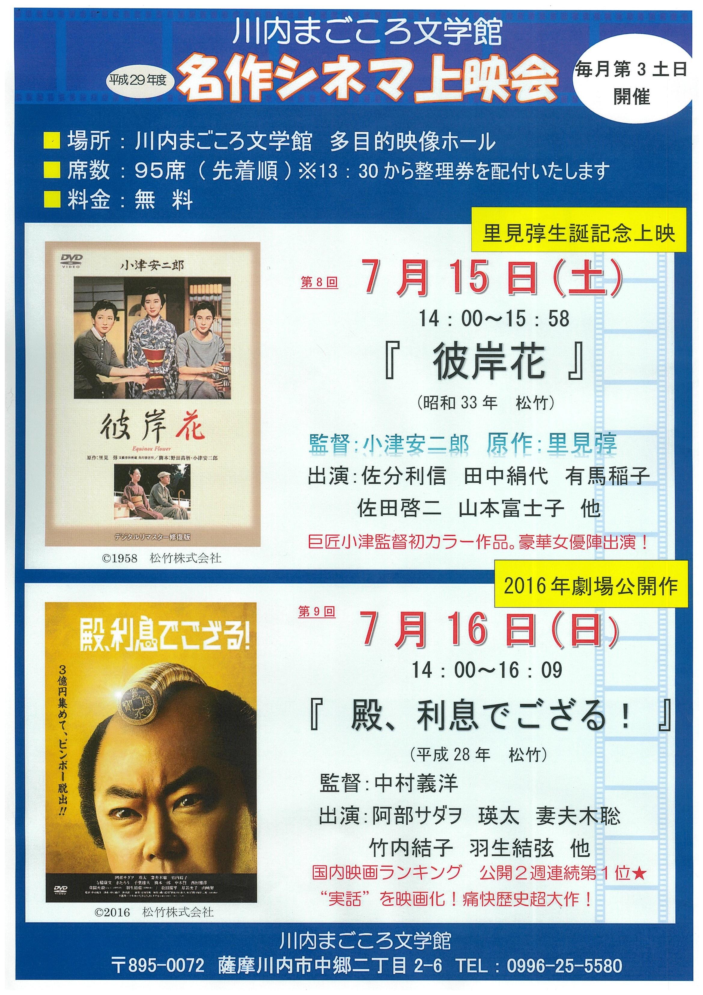 第8回 名作シネマ上映会『 彼岸花 』(昭和33年 松竹)