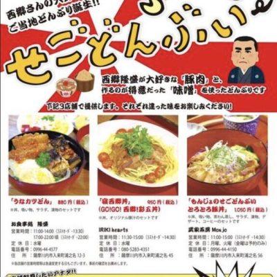 古い記事: 6月29日せごどんぶい販売開始!