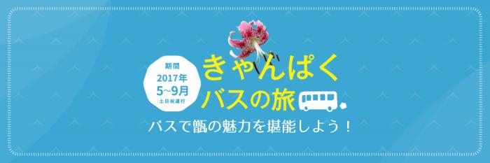 2017年こしききゃんぱくバスの旅