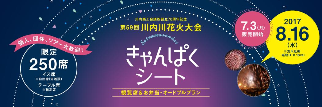 きゃんぱくシート~川内川花火大会 観覧席&お弁当・オードブルプラン