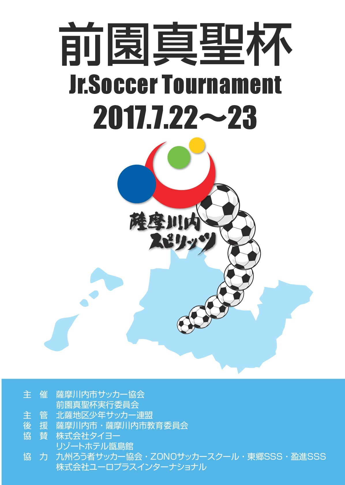 前園真聖杯 Jr.Soccer Tournament