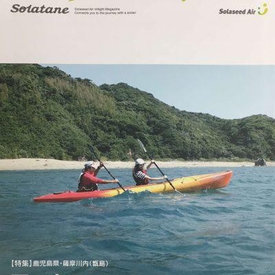 古い記事: ソラシドエアー機内誌「ソラタネ」7月号に甑島が掲載されました
