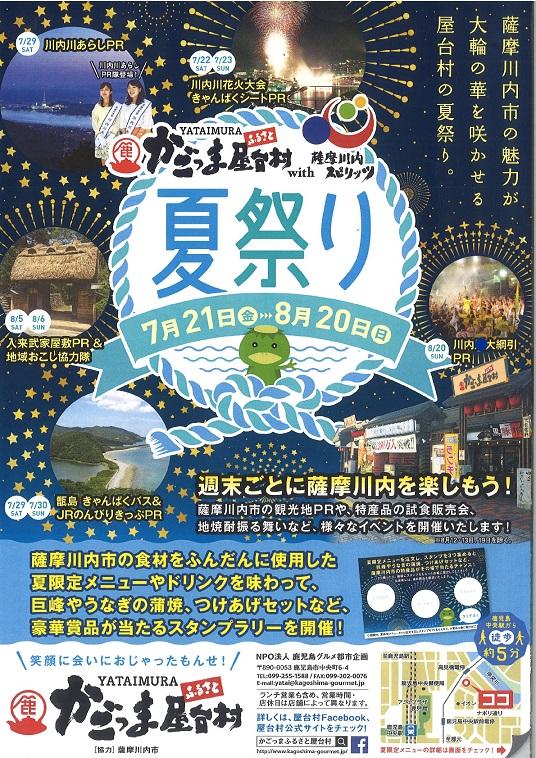夏祭り「かごっまふるさと屋台村 with 薩摩川内スピリッツ」