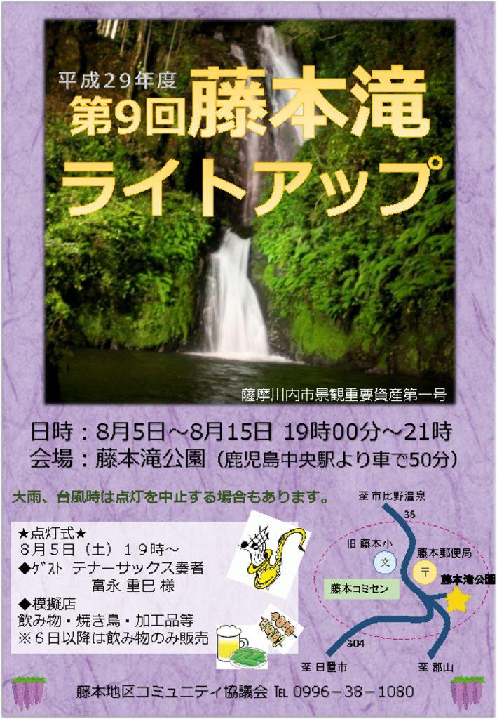 第9回 藤本滝ライトアップ