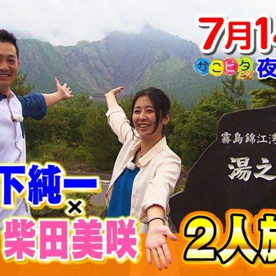 古い記事: 柴田美咲薩摩川内観光大使「かごピタEX」出演!