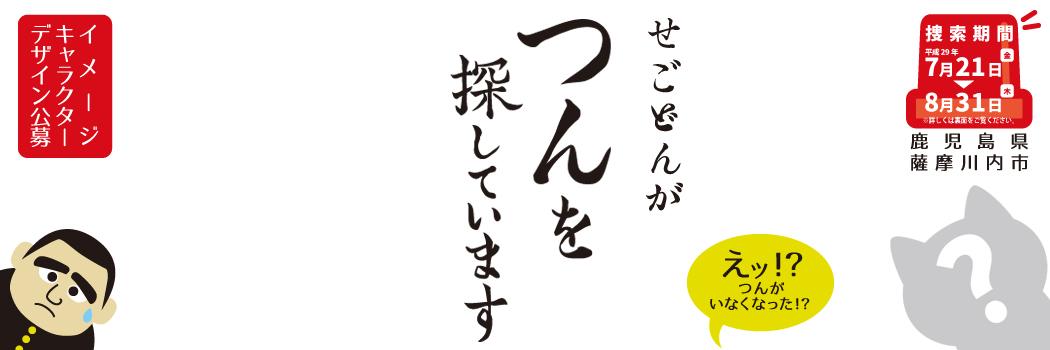 せごどんが、つんを探しています!【薩摩川内観光物産イメージキャラクター公募】