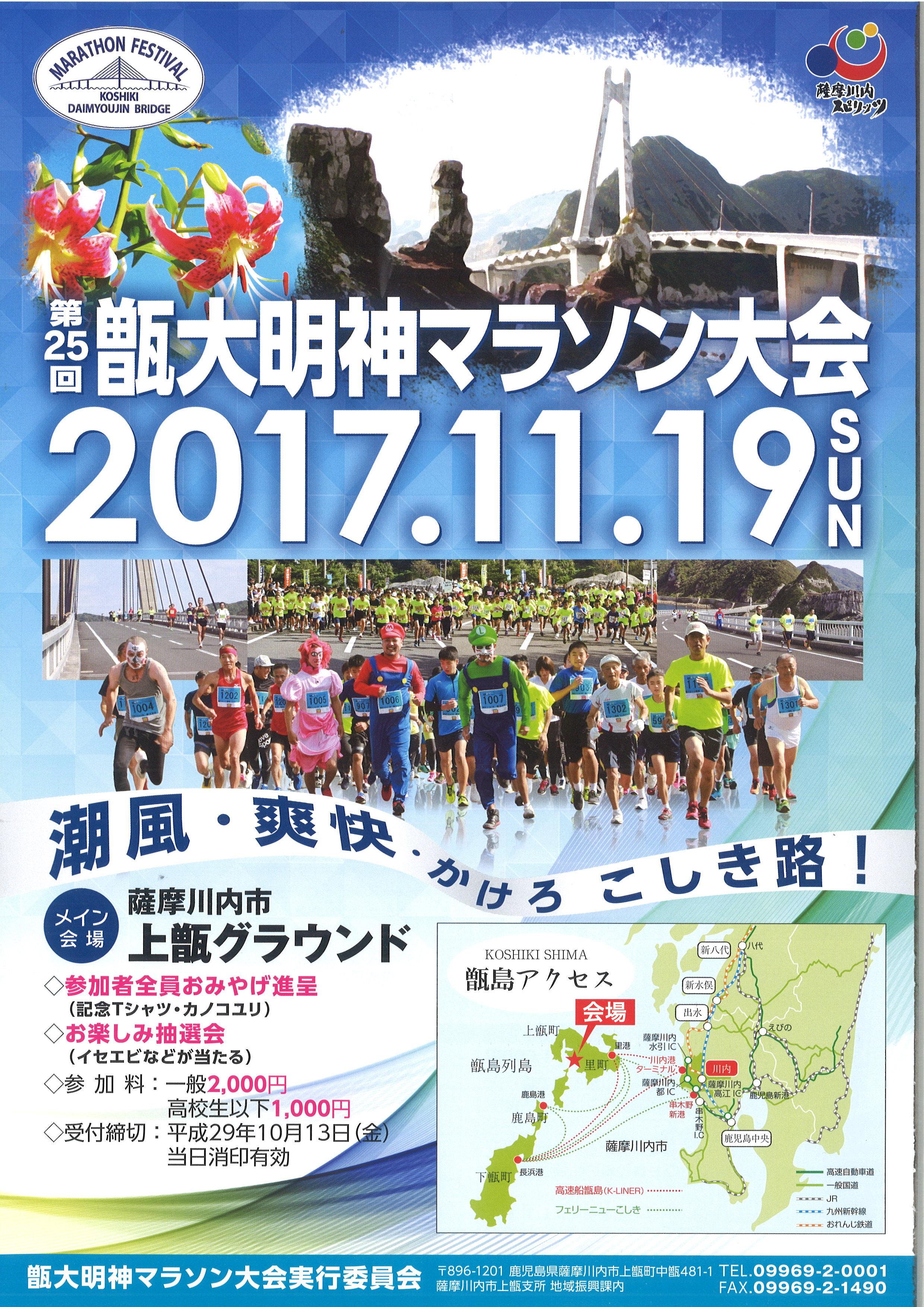 第25回甑大明神マラソン大会 参加者募集!!
