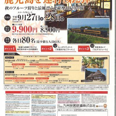 古い記事: 特急「A列車で行こう」が鹿児島を運行!第2弾