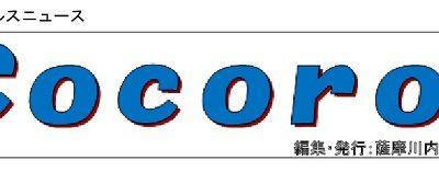 古い記事: シティセールスニュース「Cocoro」の8月号が発行されまし