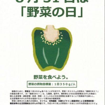 古い記事: 薩摩川内市350ベジライフ宣言 vol.1
