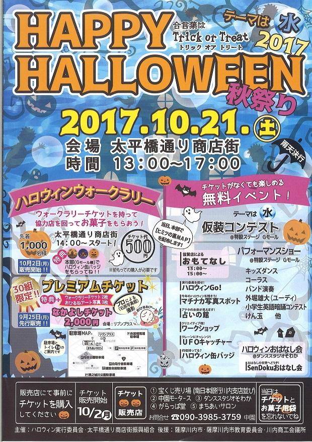 HAPPY HALLOWEEN 秋祭り 2017