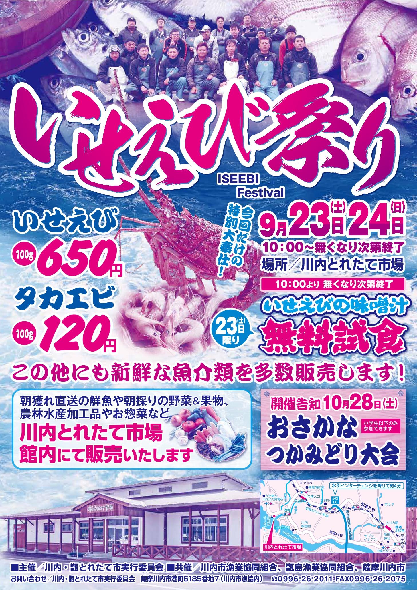 いせえび祭り開催!!