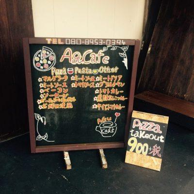 古い記事: 農家レストラン AGu Cafe