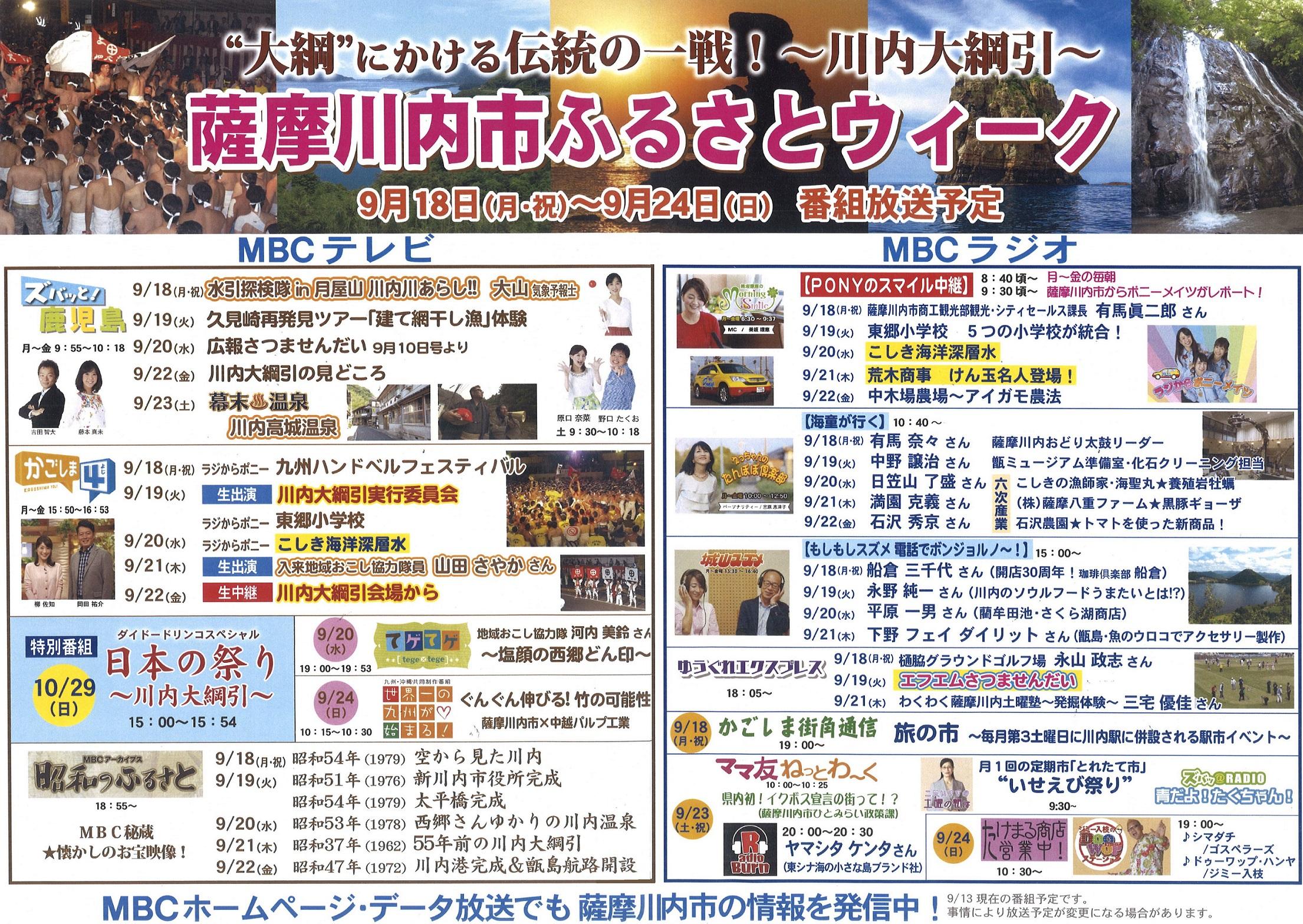 薩摩川内市ふるさとウィーク 放送中!