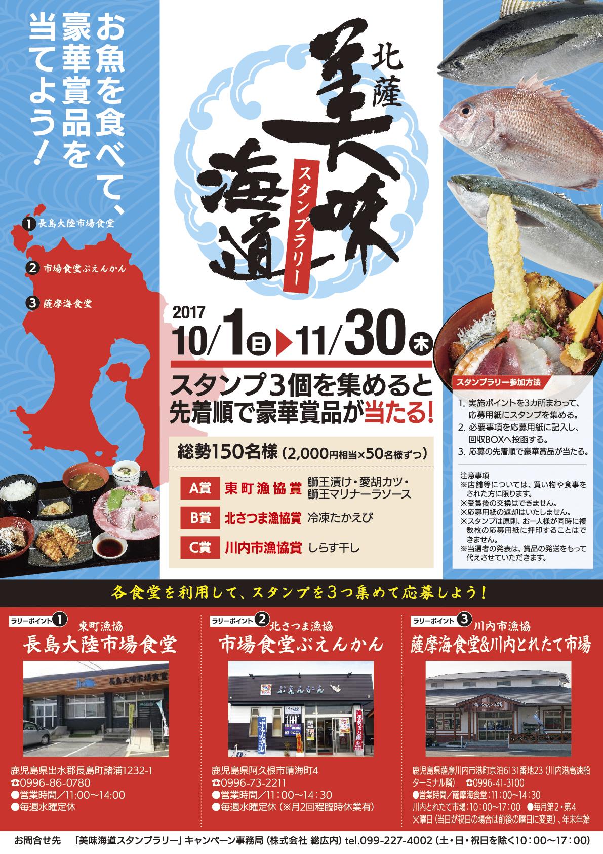 北薩美味海道スタンプラリー
