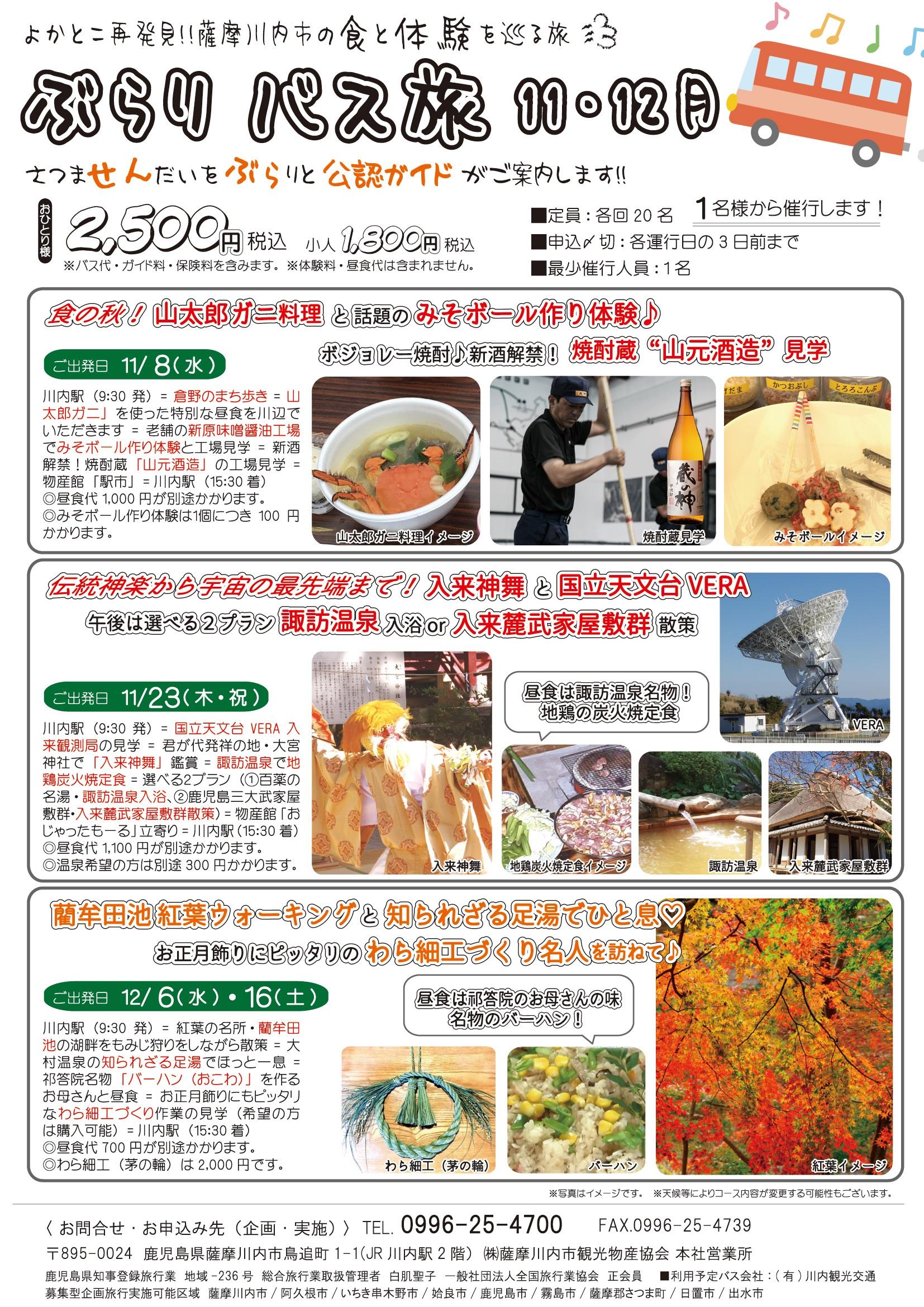 ぶらりバス旅♪ 11/23(木・祝)