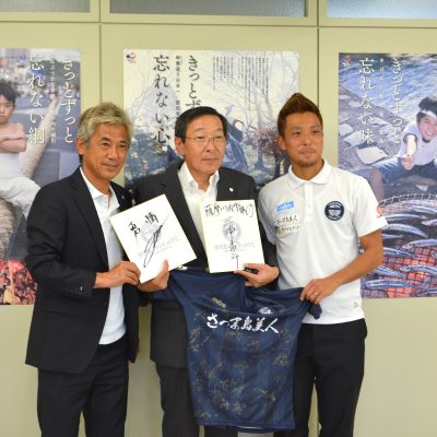 古い記事: 鹿児島ユナイテッドFC 三浦泰年監督が表敬訪問されました