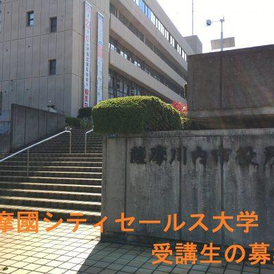 古い記事: 薩摩國シティセールス大学受講生の募集