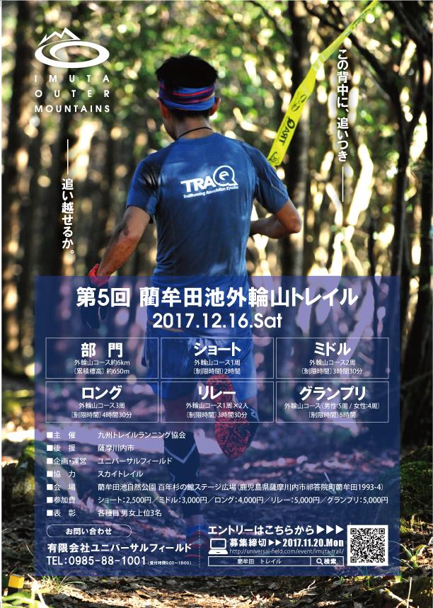 藺牟田池外輪山トレイルランニング 出走者募集中!!(~11月20日〆切)