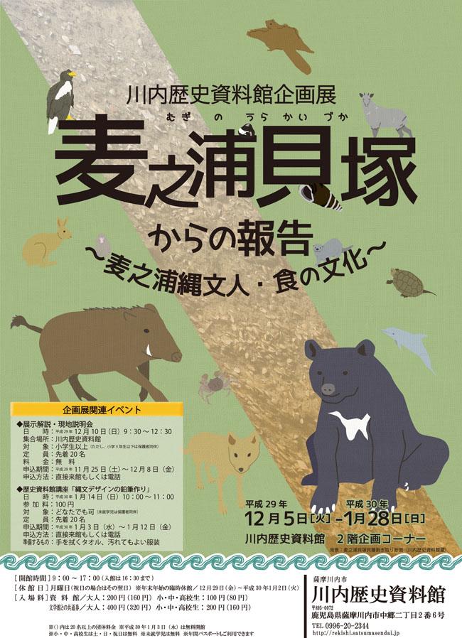 川内歴史資料館企画展「麦之浦貝塚からの報告」