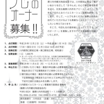 古い記事: 川内駅前イルミネーション 光のオーナー募集中!