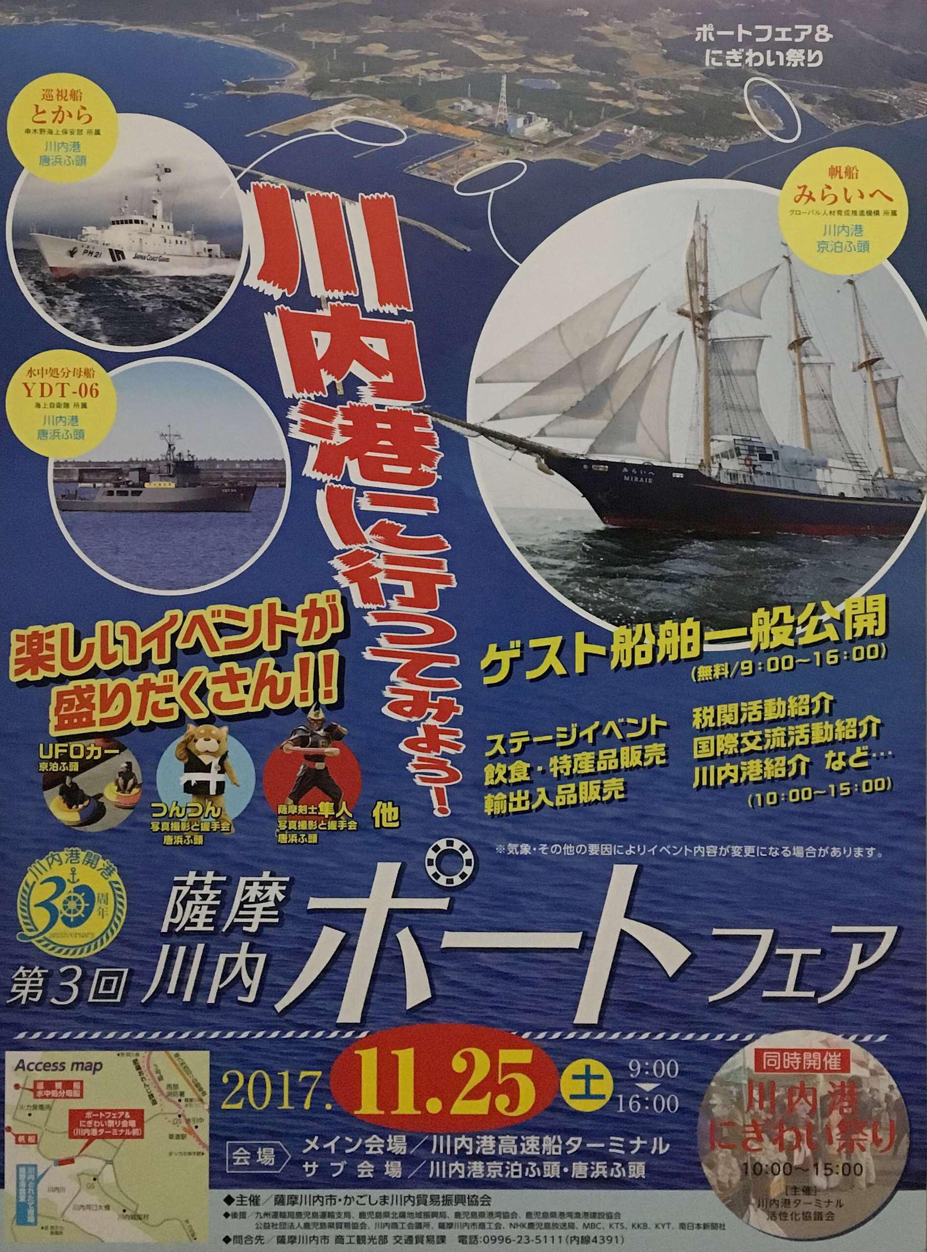 第3回薩摩川内ポートフェア・第8回川内港にぎわい祭り