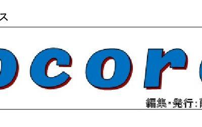 古い記事: シティセールスニュース「Cocoro」の11月号が発行されま