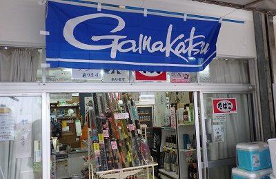 鷺山酒釣具店