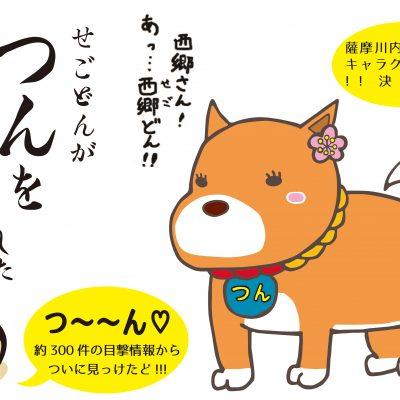 古い記事: 西郷さんの愛犬つん発見!!
